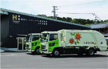 橋本ホールディングス株式会社