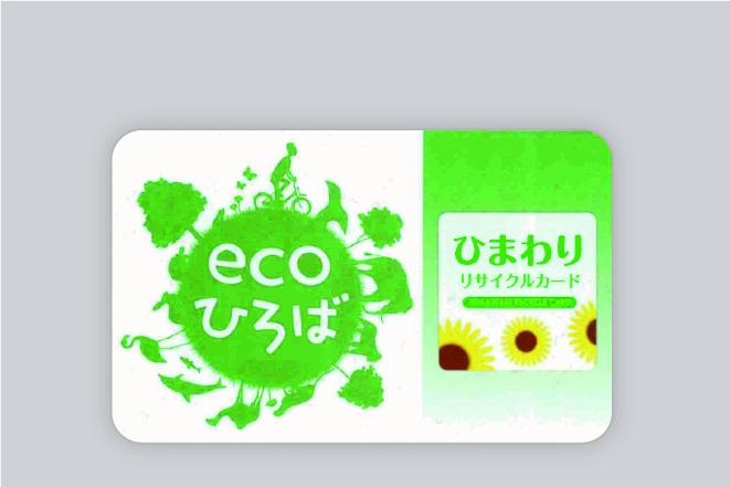 ひまわりリサイクルカード
