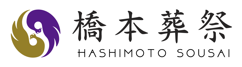 【公式】橋本葬祭